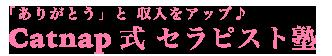 Catnap 式 セラピスト塾