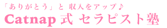 サロン開業&技術スクール:Catnap 式 セラピスト塾